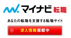 https://tenshoku.mynavi.jp/jobinfo-188900-2-6-1/